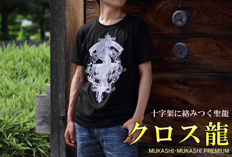 メンズ半袖Tシャツ,クロス龍