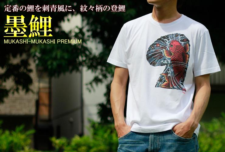 メンズ半袖Tシャツ,墨鯉