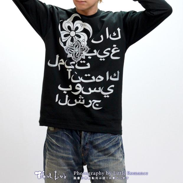 メンズ長袖Tシャツ,MKS4
