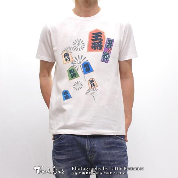 メンズ和柄半袖Tシャツ,江戸前将棋1