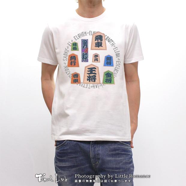 メンズ和柄半袖Tシャツ,江戸前将棋2