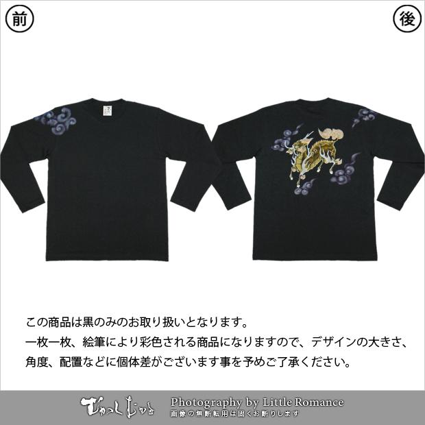 和柄メンズ京手描友禅長袖Tシャツ,麒麟