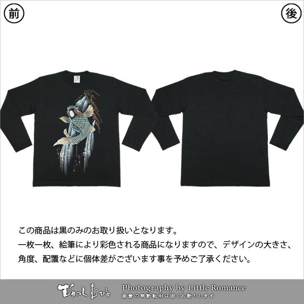 和柄メンズ京手描友禅長袖Tシャツ,登鯉