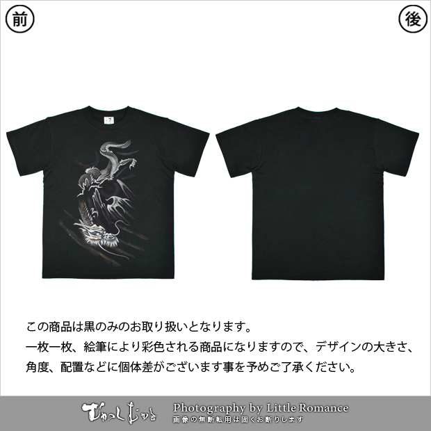 和柄メンズ手描友禅半袖Tシャツ,竜