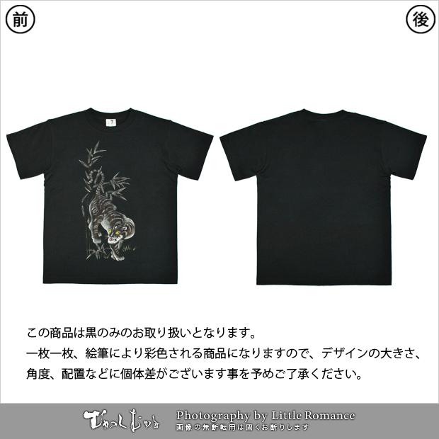 和柄メンズ手描友禅半袖Tシャツ,虎