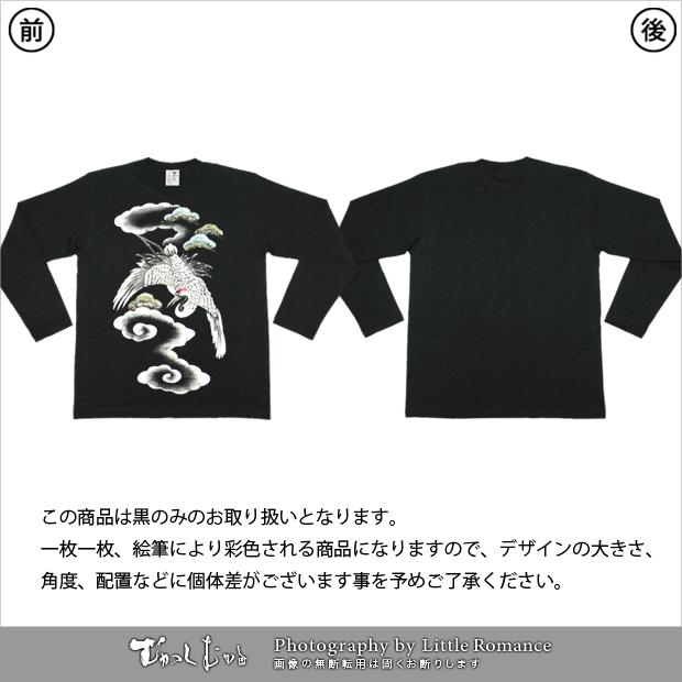 和柄メンズ京手描友禅長袖Tシャツ,松鶴