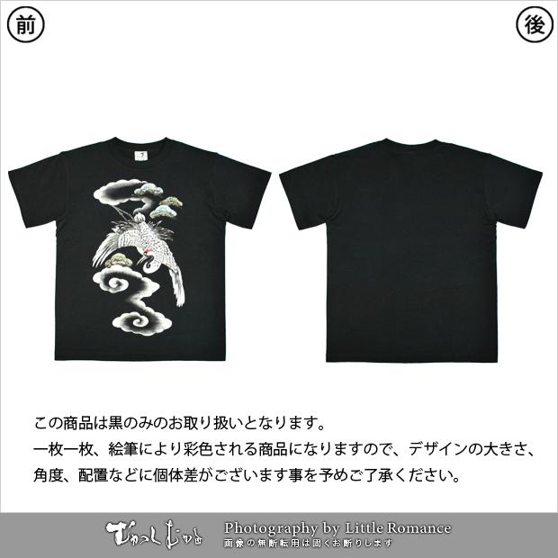 和柄メンズ手描友禅半袖Tシャツ,松鶴