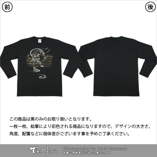 和柄メンズ京手描友禅長袖Tシャツ,風神