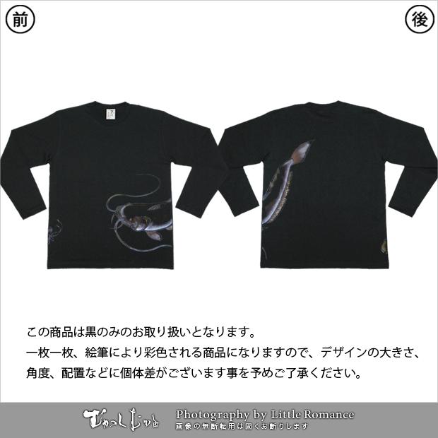 和柄メンズ京手描友禅長袖Tシャツ,鯰