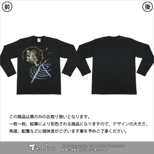 和柄メンズ京手描友禅長袖Tシャツ,雷神