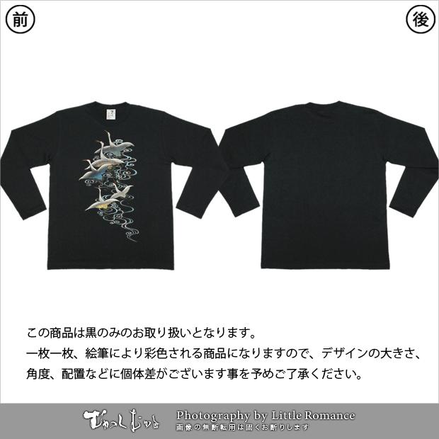 和柄メンズ京手描友禅長袖Tシャツ,鶴
