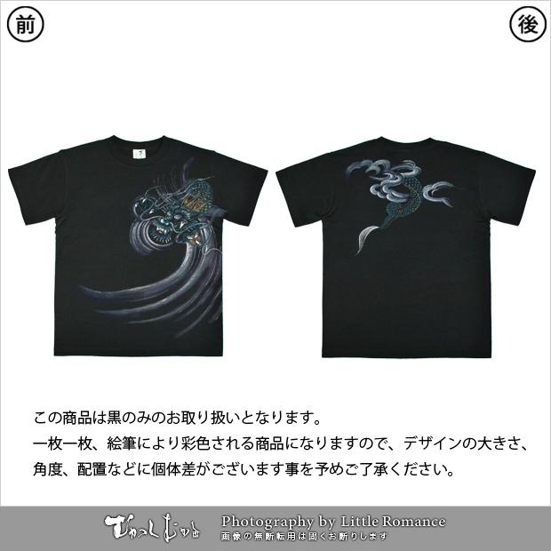 和柄メンズ手描友禅半袖Tシャツ,龍