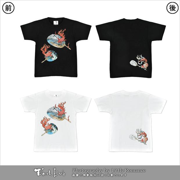 キッズ和柄Tシャツ,団扇炎金魚