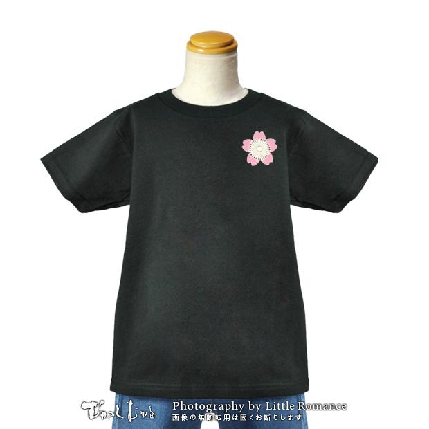 キッズ和柄Tシャツ,桜酒