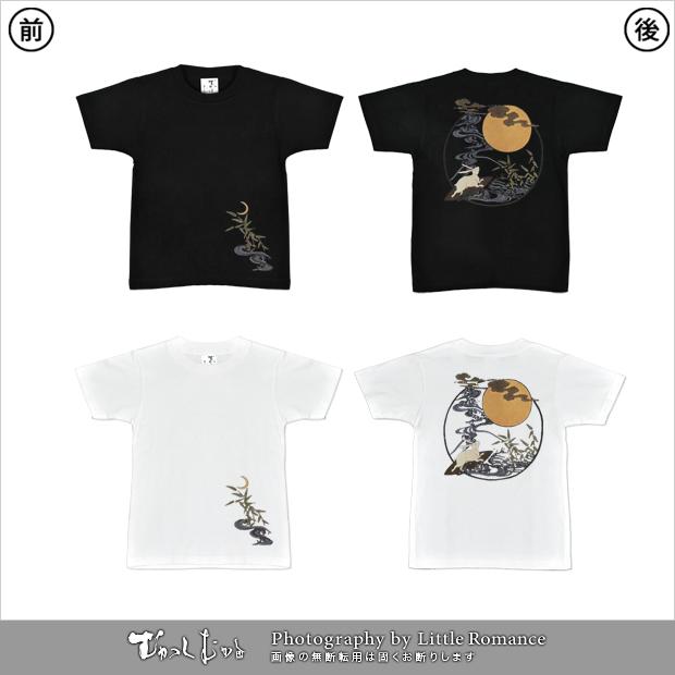 キッズ和柄Tシャツ,月見サーフィン