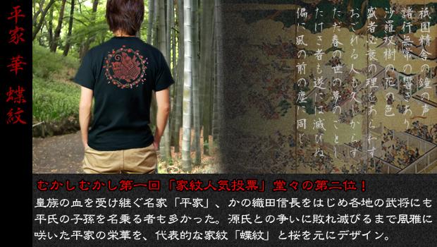 メンズ和柄長袖Tシャツ,平家華蝶紋