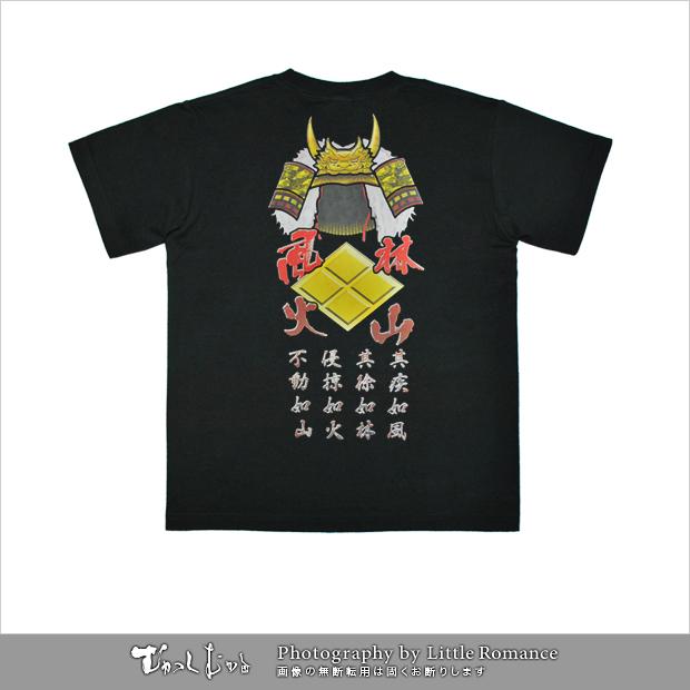 メンズ和柄長袖Tシャツ,武田風林火山