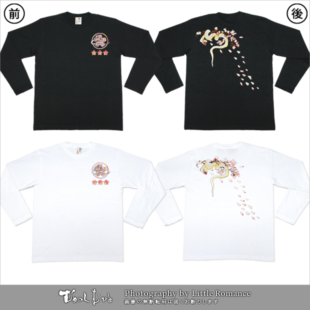 メンズ和柄長袖Tシャツ,白蛇桜