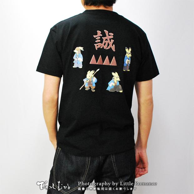 メンズ和柄半袖Tシャツ,誠兎
