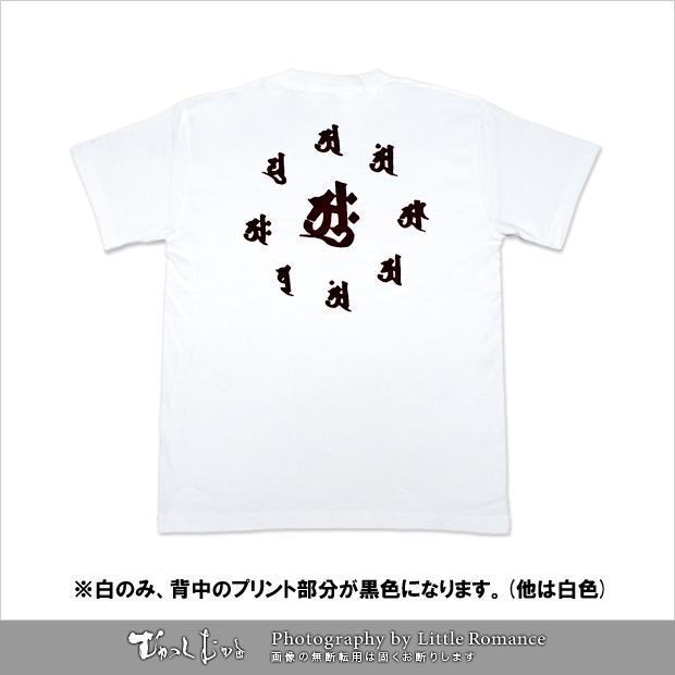 メンズ和柄半袖Tシャツ,ツインドラゴン