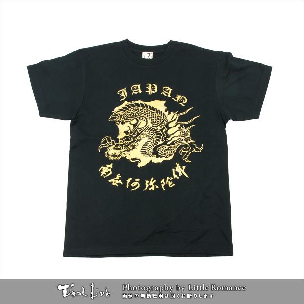 メンズ和柄半袖Tシャツ,南無阿弥龍