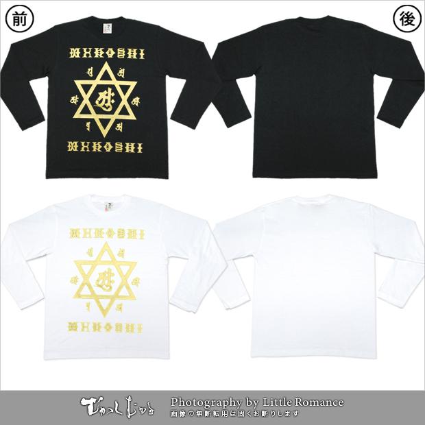 メンズ和柄長袖Tシャツ,悪羅和羅3
