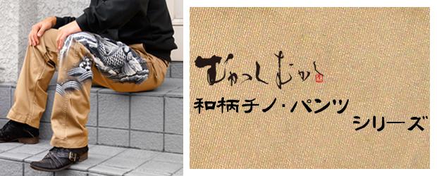 京都 和柄ジーンズ「むかしむかし」小さなロマンス公式オンラインショップ。和柄チノパン