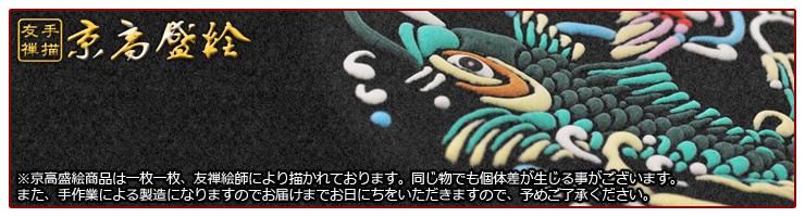 和柄メンズパーカー,京高盛絵