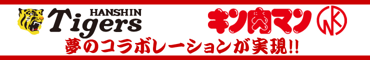 和柄コラボ,キン肉マン,阪神タイガース,特設ページ