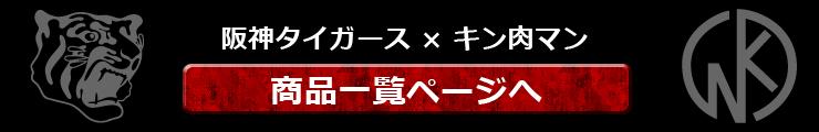 和柄コラボ,キン肉マン,阪神タイガース,商品一覧ページ