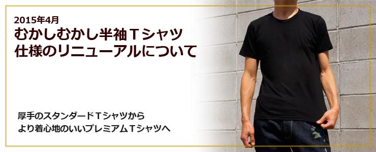 Tシャツの価格改定について