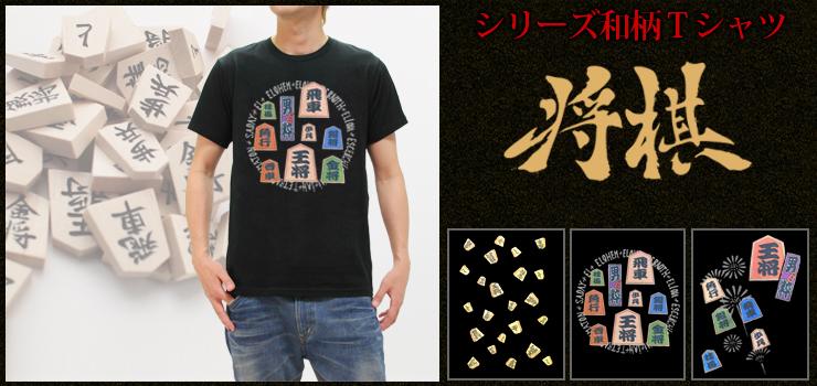 将棋Tシャツ