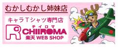 和柄ブランド「むかしむかし」姉妹店,CHIIROMA楽天WEB SHOP