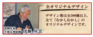 和柄ブランド「むかしむかし」をプロデュースする京友禅絵師・着物作家「伊藤昇雲」